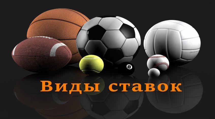 Виды ставок на спорт: одиночная, экспресс, система - FootBoom